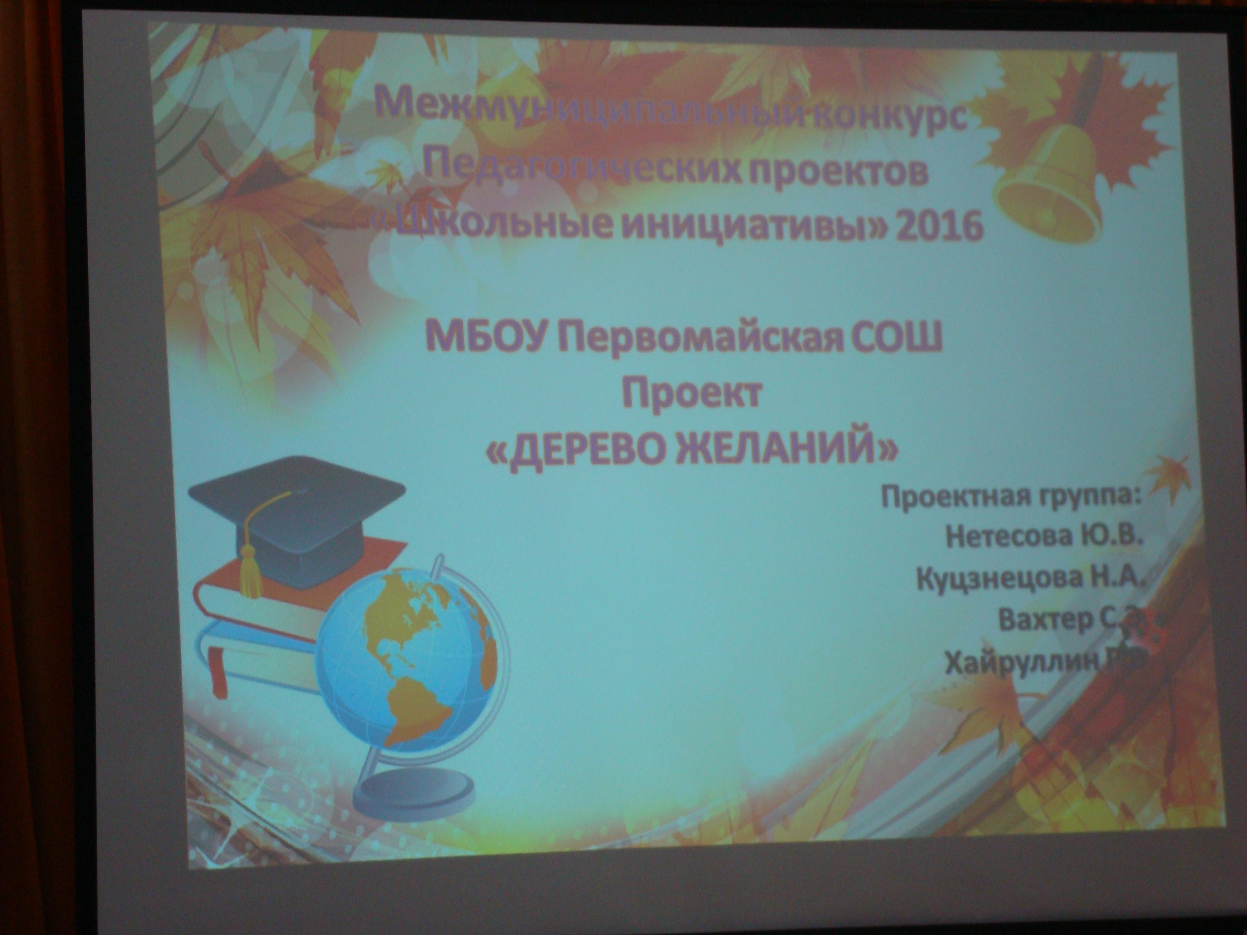 Конкурс воспитателей проекты