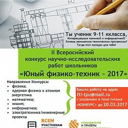 Конкурсы исследовательских работ для студентов 2017 2017